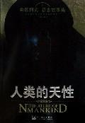 人类的天性(希区柯克悬念故事集)