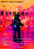 曙光中的機器人(上下)/機器人系列