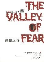 6恐懼之谷(插圖本)/福爾摩斯探案全集(亞瑟·柯南·道爾爵士)封面圖片