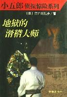 小五郎侦探惊险系列(全6册)