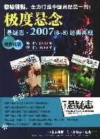 悬疑志.2007(6-8)经典再现
