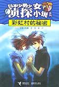 彩虹村的秘密/日本少男少女侦探小说系列