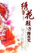 绣花鞋子梅花咒/西岭雪人鬼情系列