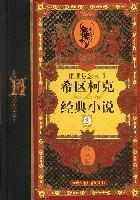 推理悬念大师希区柯克经典小说(珍藏版2)(精)