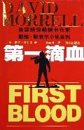 第一滴血/美国超级畅销书作家戴维·默莱尔小说系列