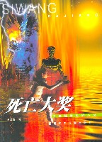 死亡大奖/中国惊怵科幻小说