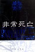 非常死亡/英国侦探小说女皇多萝西·利·塞耶斯系列