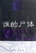 谁的尸体/英国侦探小说女皇多萝西·利·塞耶斯系列
