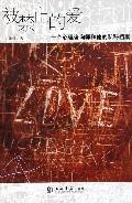 被禁止的爱(一个心理咨询师和他的私秘档案)