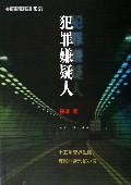 犯罪嫌疑人/非常刑警系列