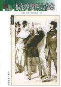 名著名译插图本丛书:福尔摩斯四大奇案