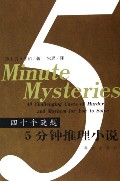 5分钟推理小说(四十个谜题)