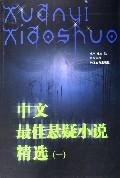 中文最佳懸疑小說精選(1)