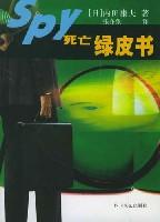 《死亡綠皮書》