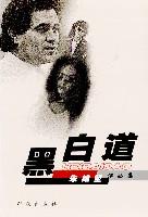 黑白道/朱維堅作品集