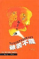 欲罷不能(現代女性情感和欲望的羊皮書)/馮華偵探文集