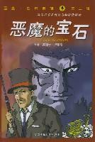 惡魔的寶石/亞森·羅賓系列