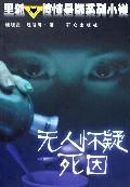 無人懷疑死因/黑狐驚悚懸疑系列小說