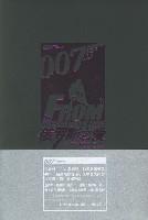 007諜海系列:俄羅斯之愛