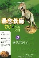 悬念长廊60个不解之谜(2)