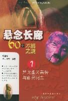 悬念长廊60个不解之谜(1)