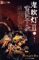 鬼吹灯II之一:黄皮子坟(卓越网上首发,震撼登场!)