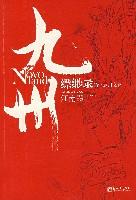 九州缥缈录Ⅳ·辰月之征