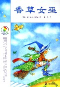 香草女巫/彩烏鴉系列