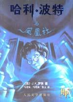 哈利·波特與鳳凰社(簡體中文版)