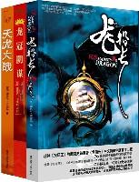 龙船长系列(全四册)