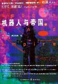 机器人与帝国(上下)/机器人系列