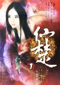 仙楚(1轩辕)