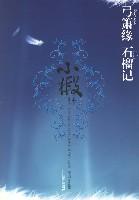 弓箫缘 石榴记/小椴作品