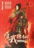 唯我獨仙(3)/仙俠系列