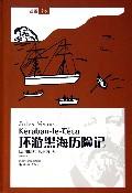 環遊黑海曆險記(精)