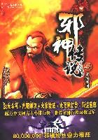 邪神傳說4:冒險軍團
