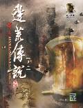 邊荒傳說(卷3)/異俠系列