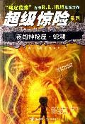 夜闯神秘屋蛇湖/超级惊险系列