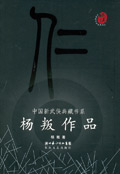 杨叛作品(中国新武侠典藏书系)