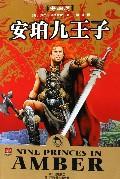 安珀九王子/世界奇幻大师丛书