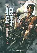 狼群1浴血重生(最强军事幻想小说!)