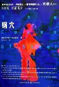 鋼穴/機器人系列