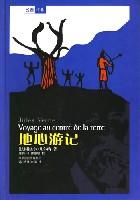 地心游记(彩色插图本)/名家名译