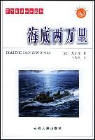 海底两万里(语文新课标必读书)/智慧鸟小丛书