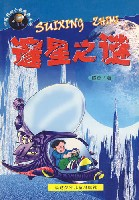 邃星之谜/中国科幻小说新作丛书