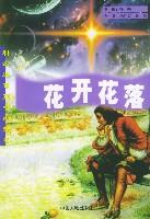 花开花落(幽默卷)/科幻迷系列