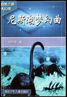 尼斯湖夢幻曲/自然之謎大幻想