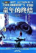 童年的终结/世界科幻大师丛书