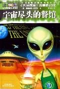 宇宙尽头的餐馆/短长篇系列/世界科幻大师丛书