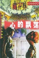 心的飘荡(未来卷)/科幻迷系列